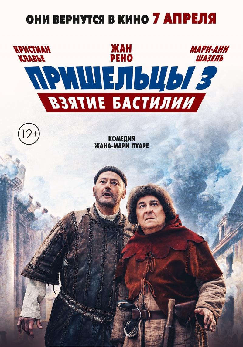 Пришельцы 3: Взятие Бастилии, Les Visiteurs: La Revolution, Франция, 2016, HDRip, дублированный перевод, торрент, магнет-ссылка, 12+