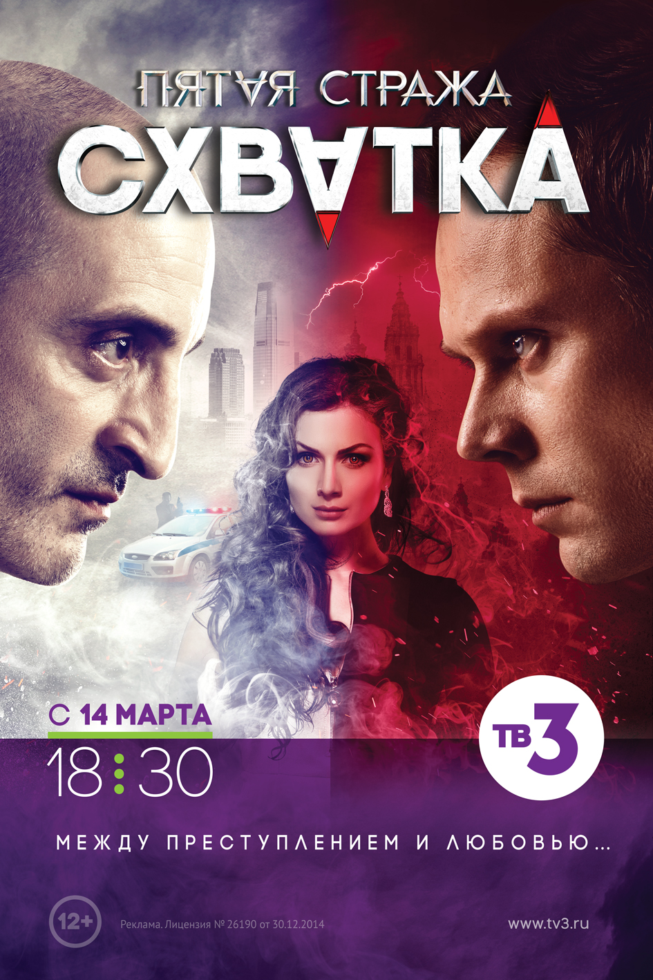Пятая стража. Схватка 3 сезон смотреть онлайн (сериал 2016)