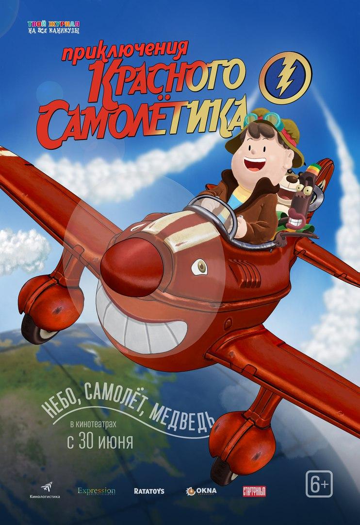 Приключения красного самолетика (2014)