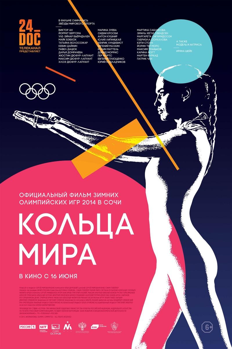 Юлия Липницкая - 4 - Страница 26 Kinopoisk.ru-Koltsa-mira-2766748