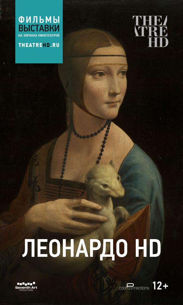 Леонардо HD (Фильм-выставка)