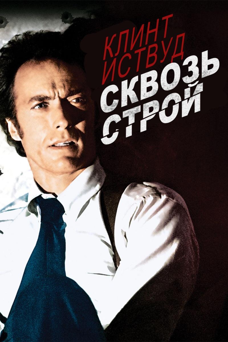 Сквозь строй 1977 - Алексей Михалёв