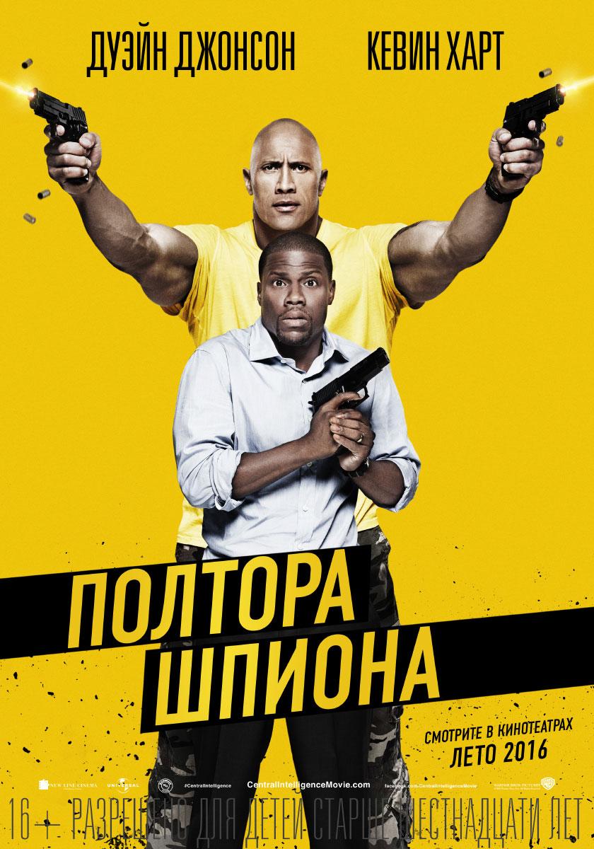 Полтора шпиона (2016)