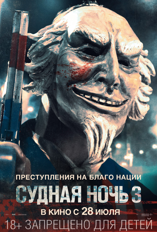 Судная ночь 3 (2016)