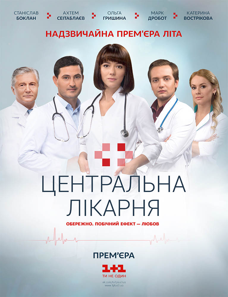 Сериал Центральная больница (2016) смотреть онлайн / Центральна лікарня