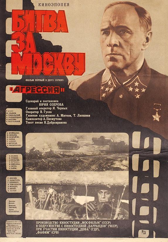 Битва за Москву 2 фильма 1985 смотреть онлайн бесплатно