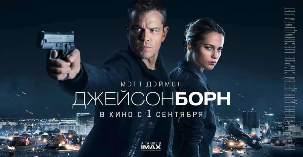 Джейсон Борн, Jason Bourne, США, 2016, HDTVRip, дублированный перевод, торрент, магнет-ссылка, 16+