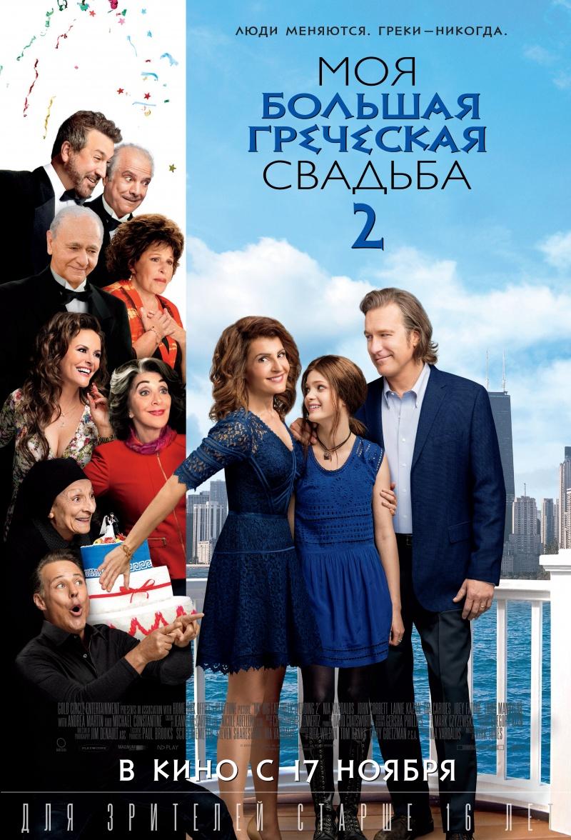 Моя большая греческая свадьба - 2