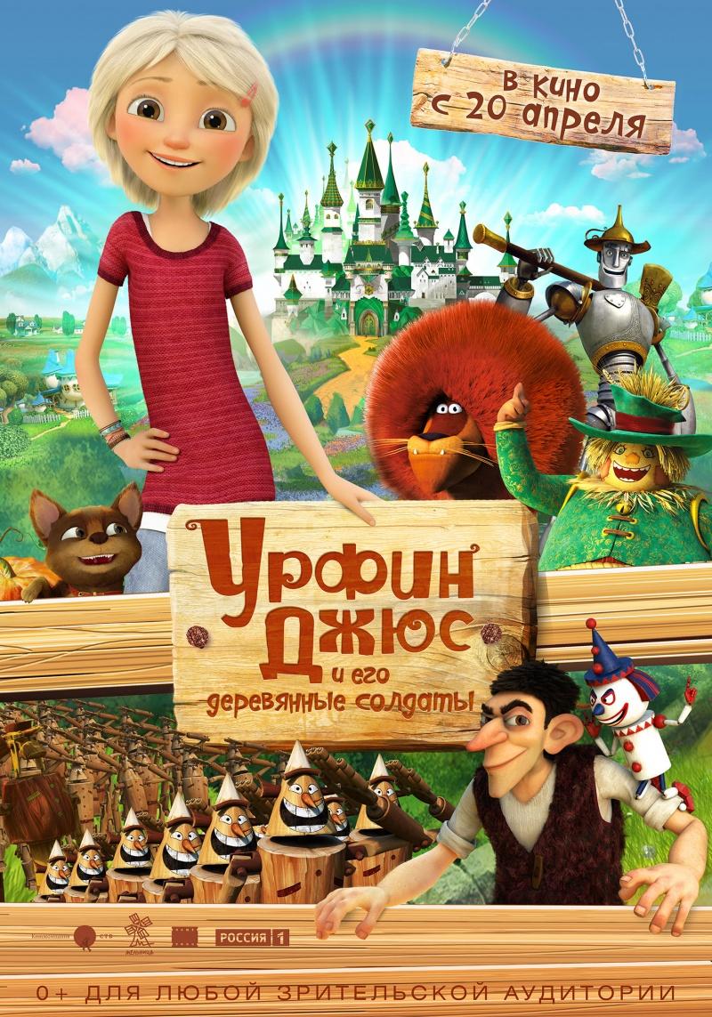 Урфин Джюс и его деревянные солдаты  (3D)