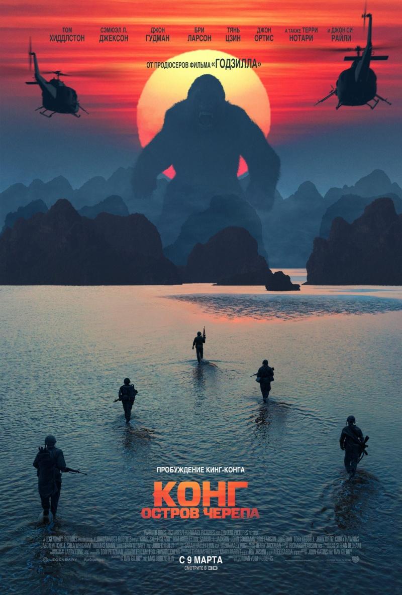 Конг: Остров черепа   (3D)