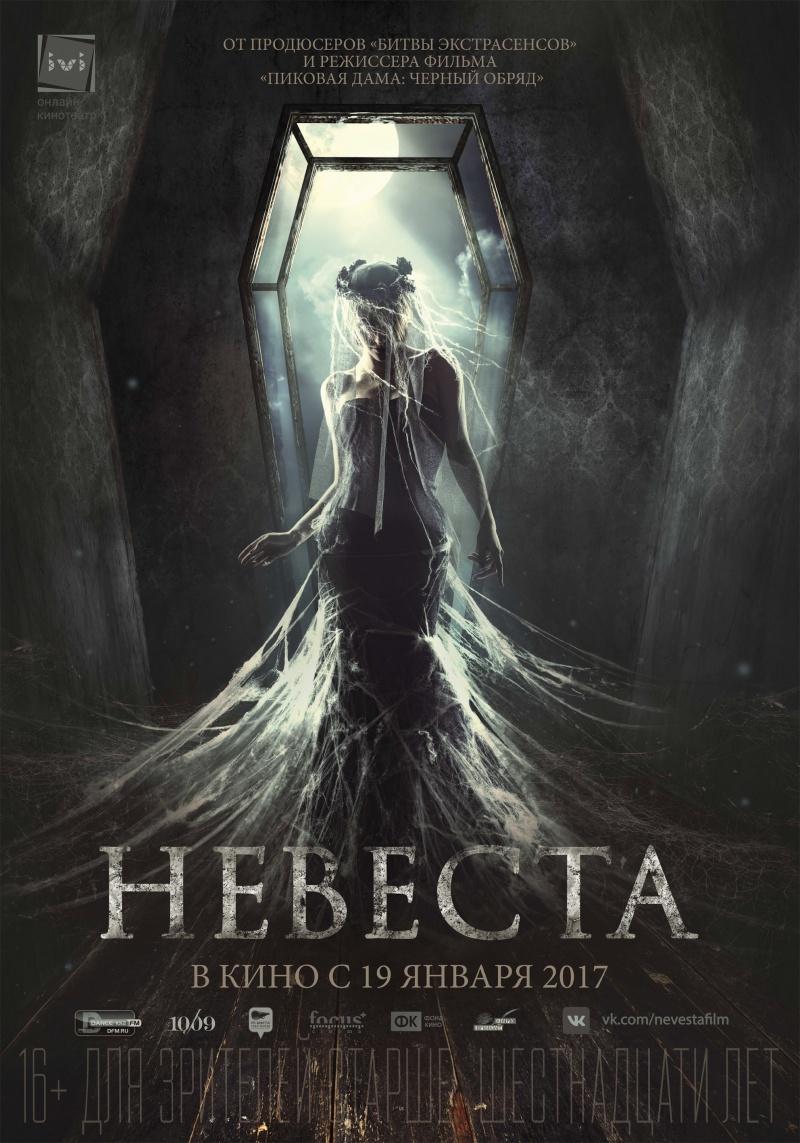Постер фильма Невеста