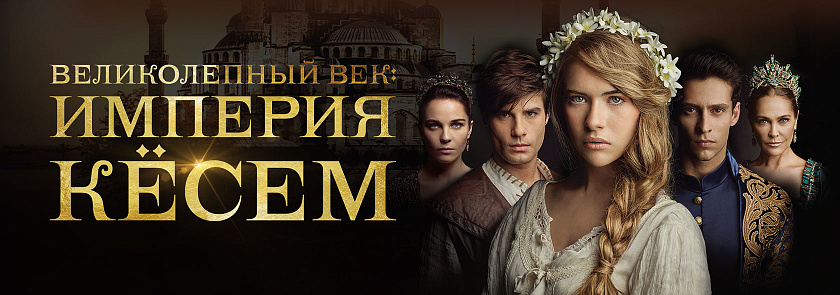 Империя Кесем 1 сезон смотреть онлайн все серии бесплатно