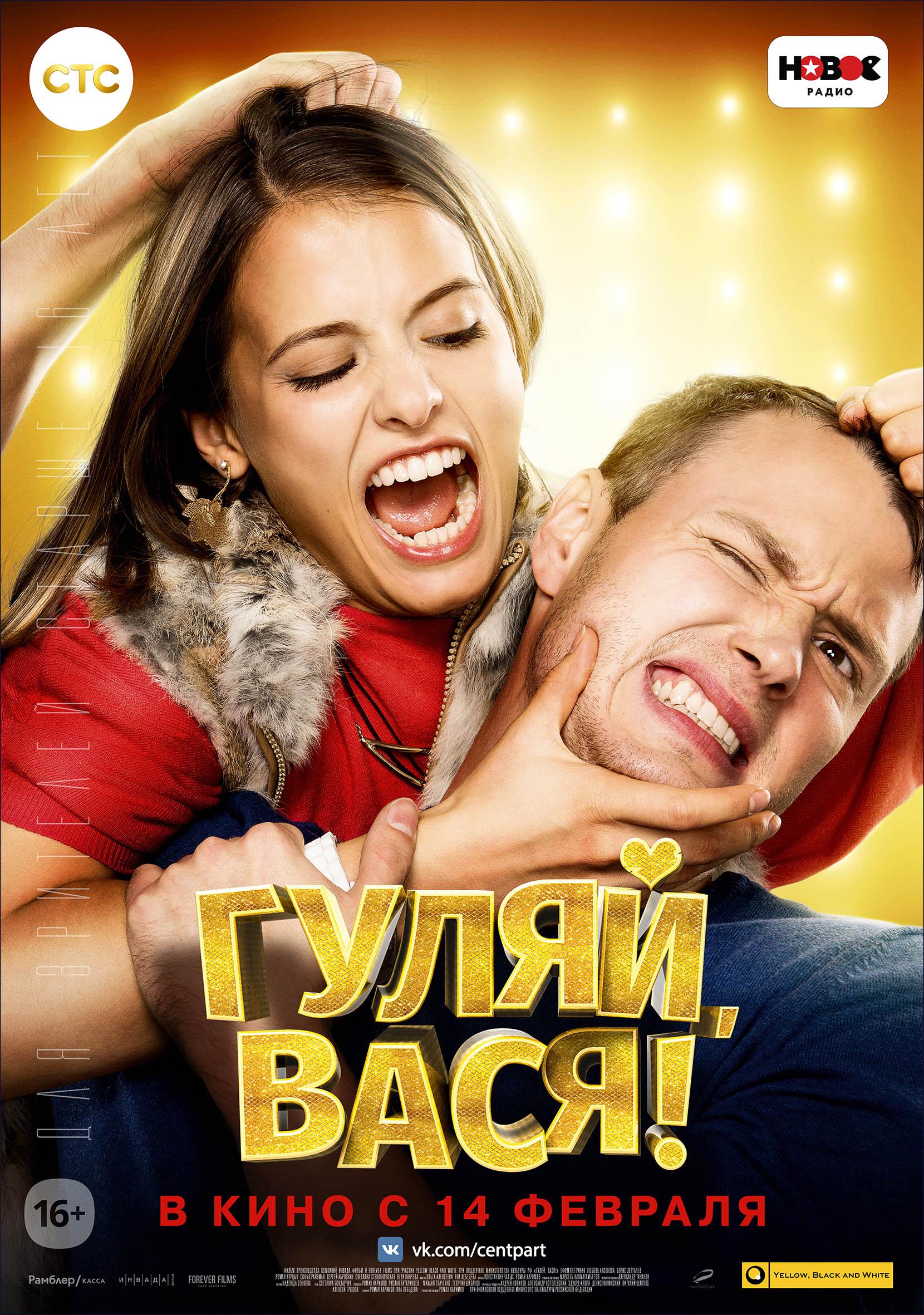 Гуляй Вася 2017 смотреть онлайн или скачать фильм через
