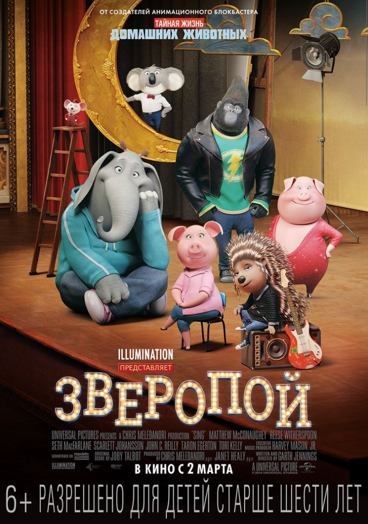 Зверопой (2017)