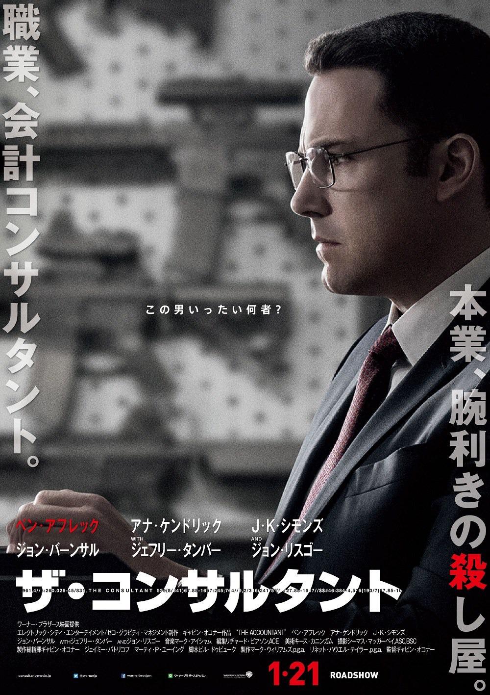 Расплата (2016)