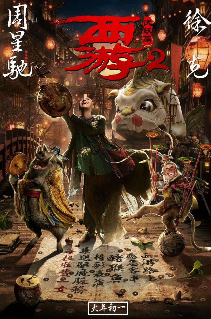 Постер к релизу Путешествие на Запад: Демоны / Xi you fu yao pian / Journey to the West: Demon Chapter [2017 / Фэнтези, комедия, приключения / WEB-DLRip]