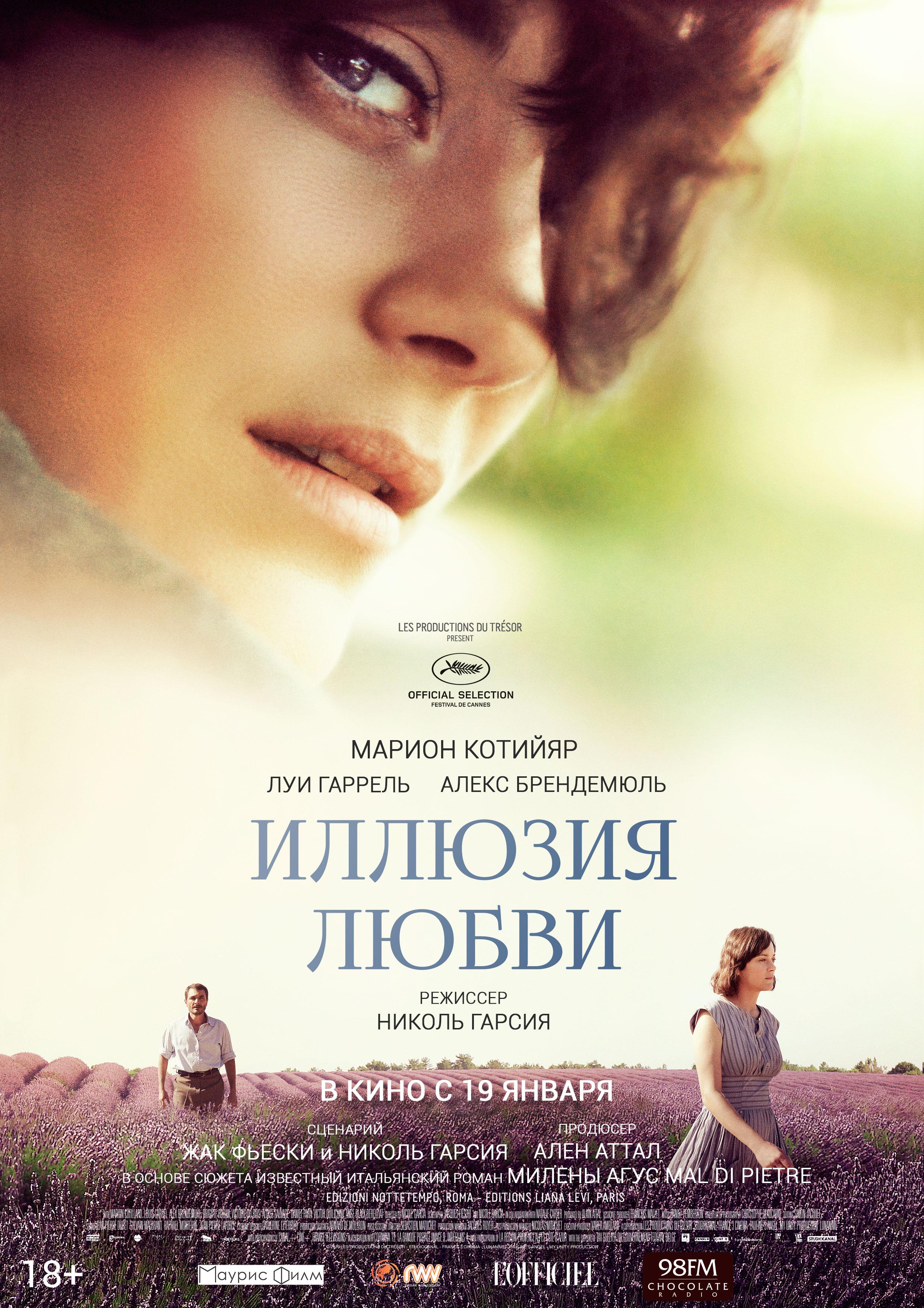 Чужой Завет 2017 смотреть онлайн фильм в хорошем качестве