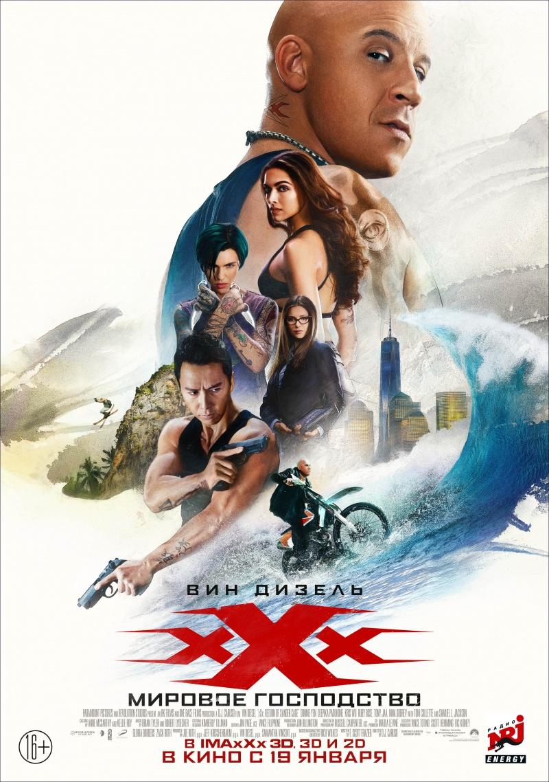 Три икса: Мировое господство (2017)