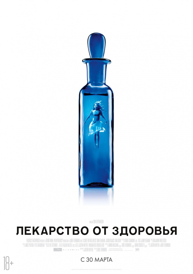 Лекарство от здоровья (2016)