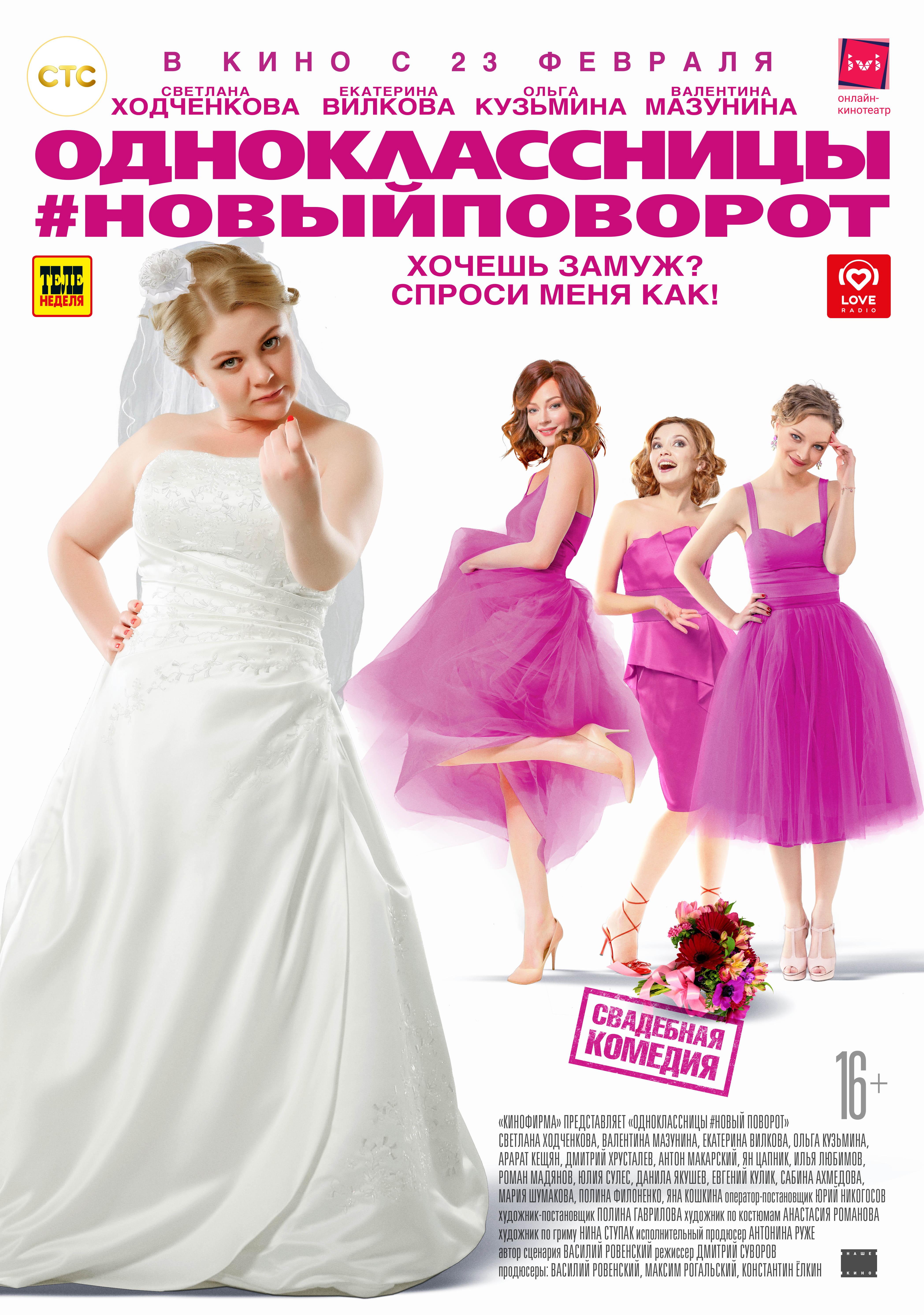 Одноклассницы 2016 смотреть онлайн фильм бесплатно в