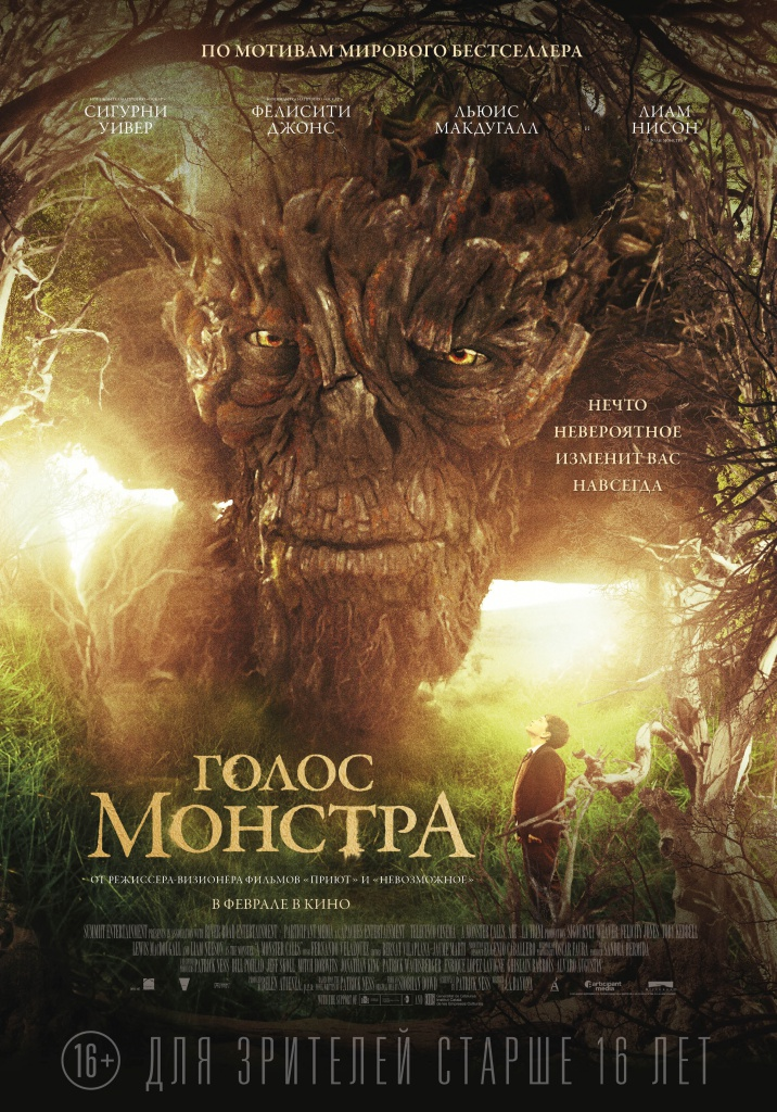 Голос монстра (2017)
