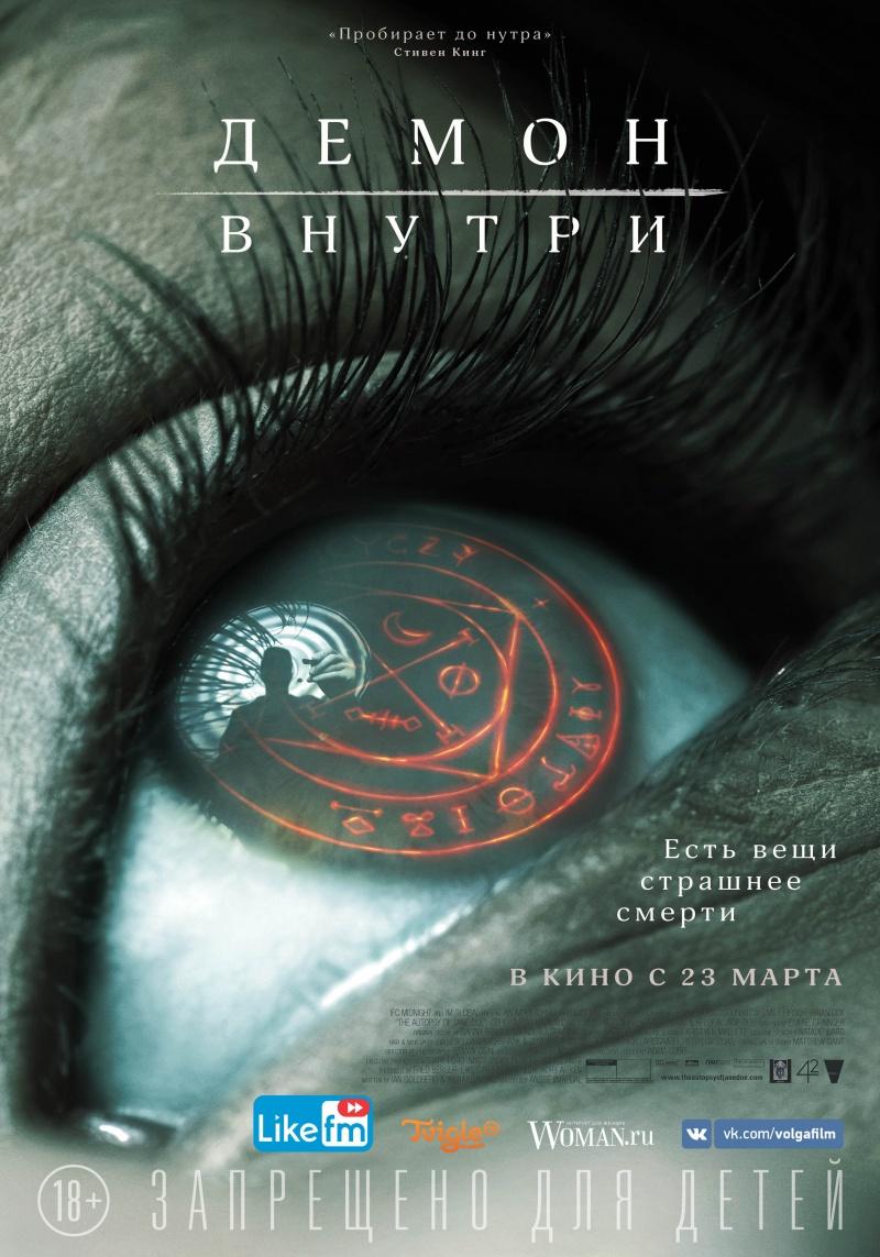 https://st.kp.yandex.net/im/poster/2/9/0/kinopoisk.ru-The-Autopsy-of-Jane-Doe-2903315.jpg