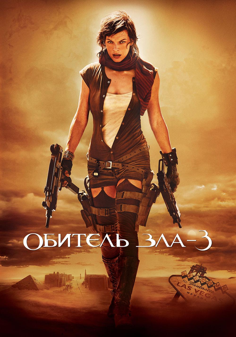 Обитель зла 3 (2007)