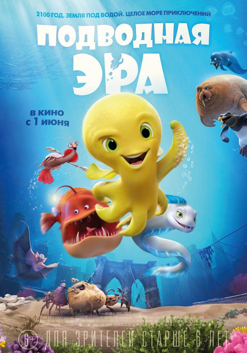 Подводная эра     (3D)