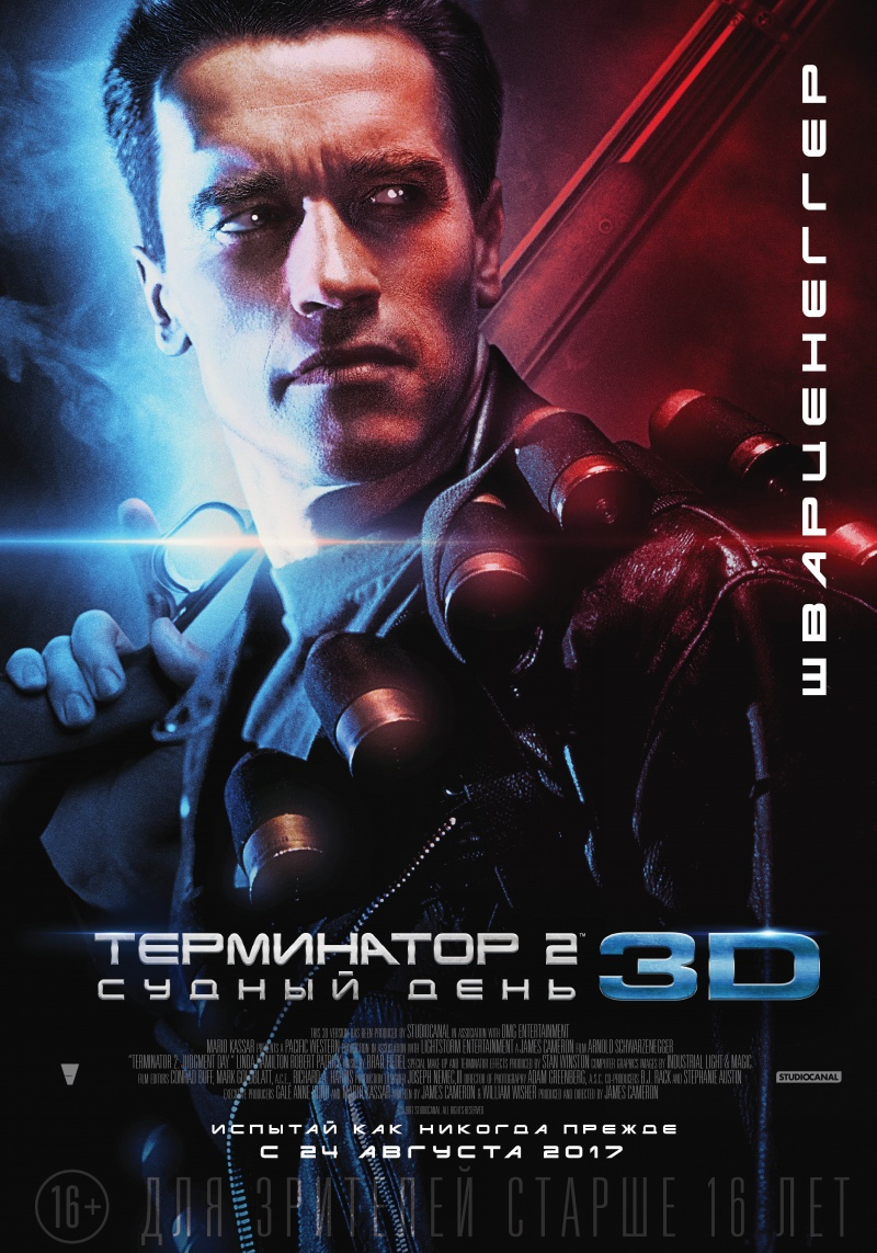 Терминатор 2