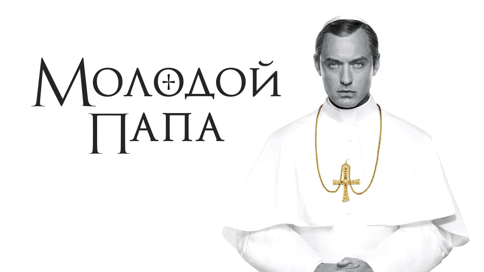 молодой папа постеры новая