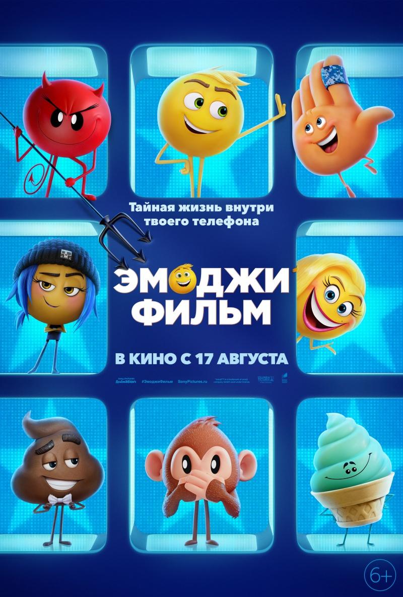 Эмоджи фильм (3D)