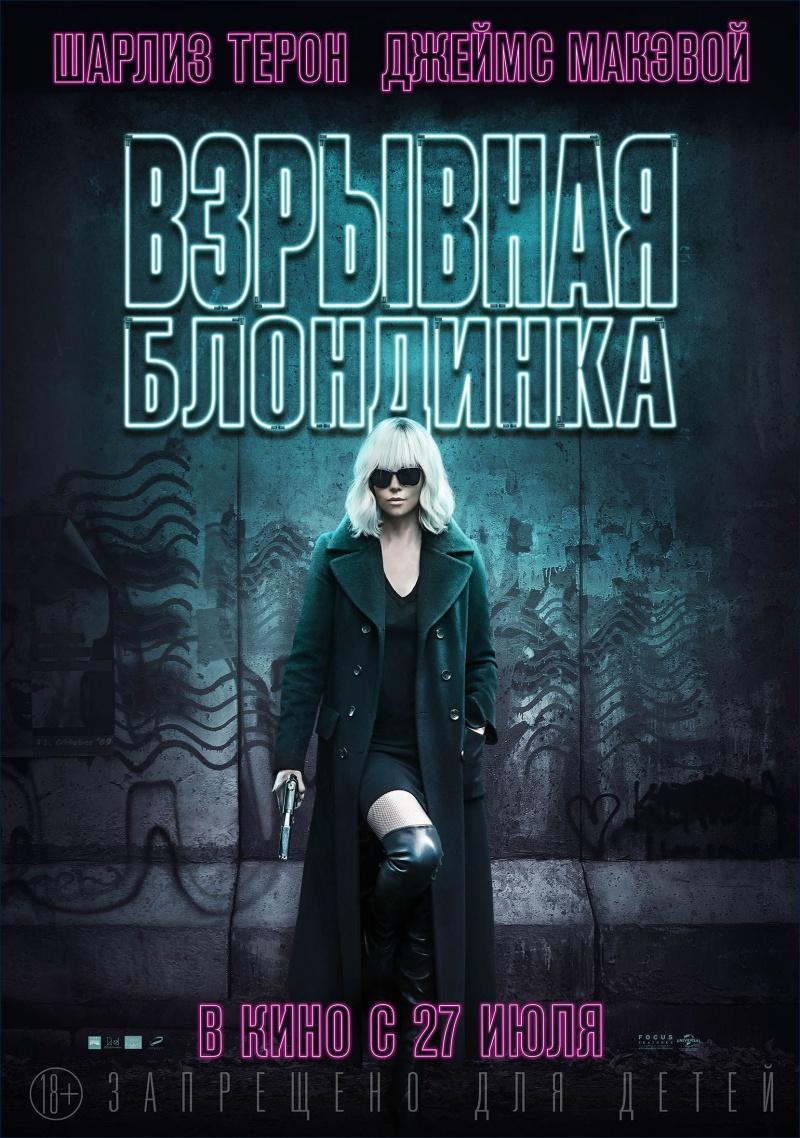 """Взрывная"