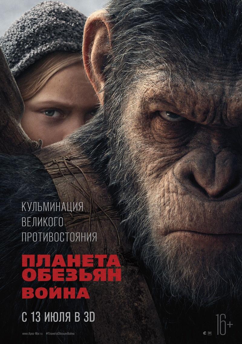 Планета обезьян: Война   (3D)