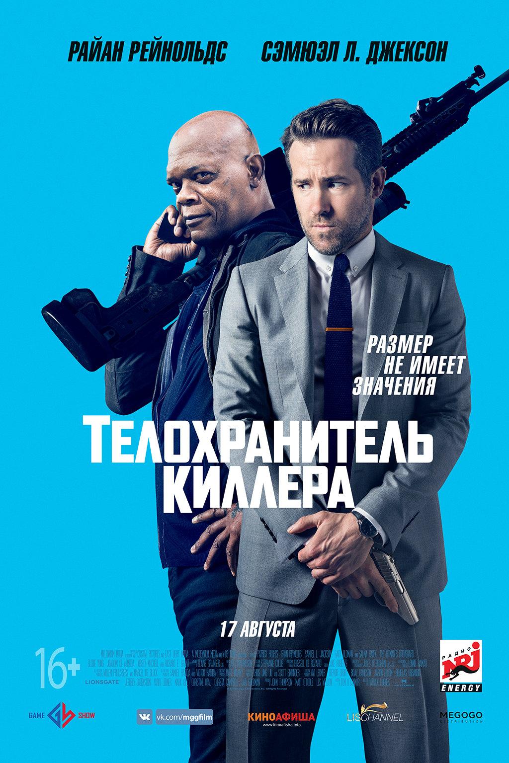 Охотникубийца 2017  трейлеры даты премьер  КиноПоиск