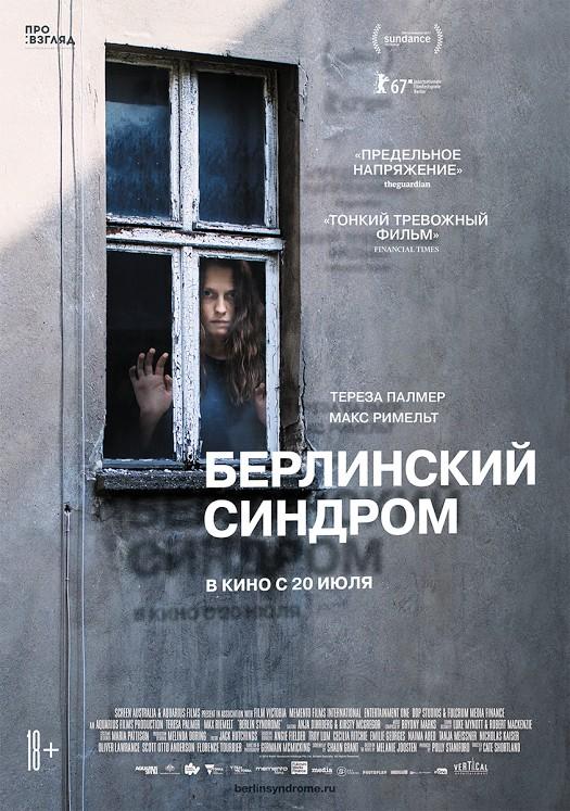Берлинский синдром / Berlin Syndrome (2016)