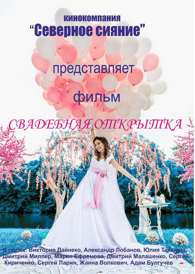 Николай чудотворец, свадебные открытка фильм