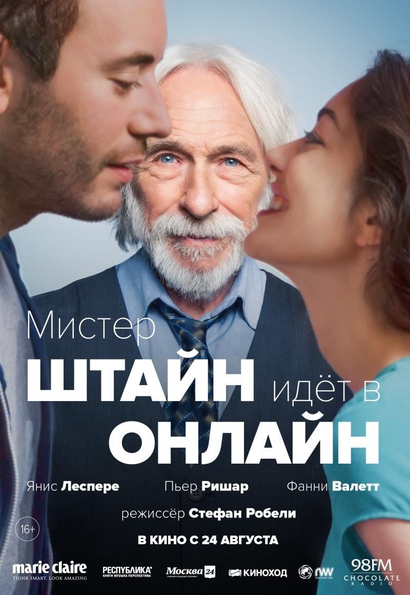 kinopoisk.ru-Un-profil-pour-deux-2997582