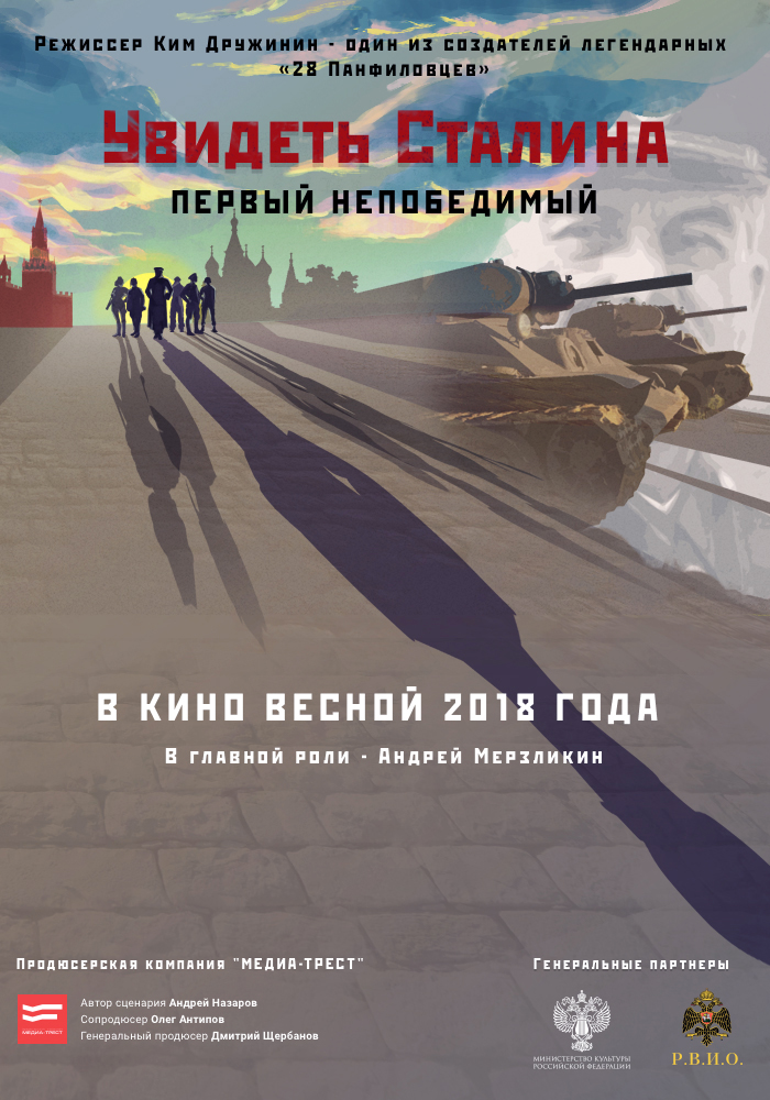 kinopoisk.ru-Uvidet-Stalina-2997976.jpg