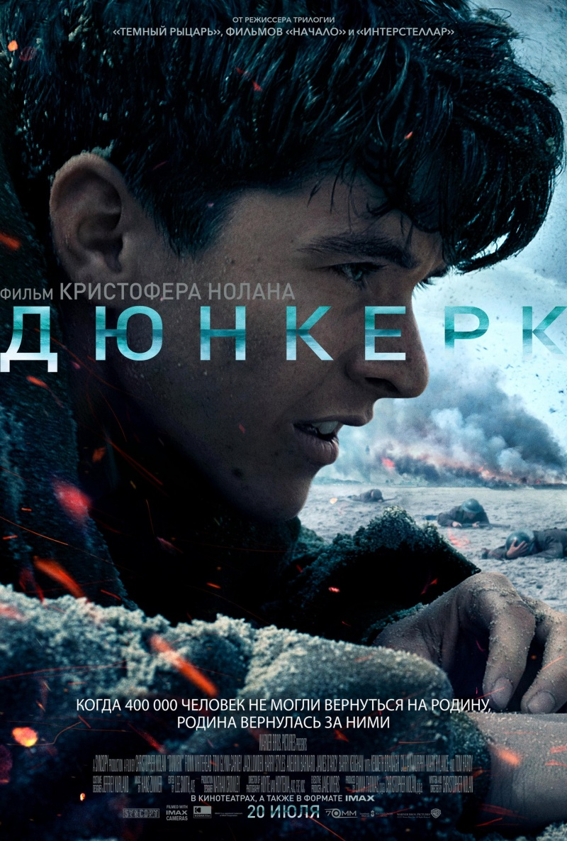 Дюнкерк (2017)