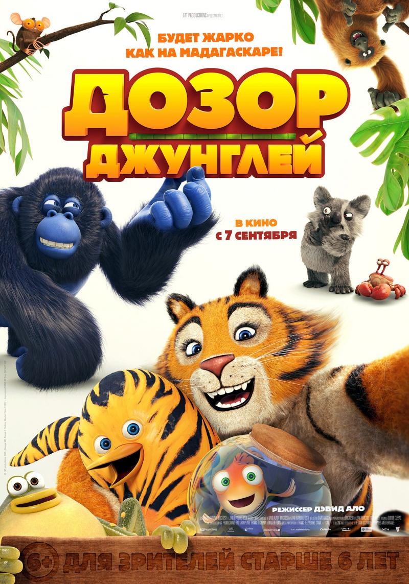 Дозор джунглей  (3D)