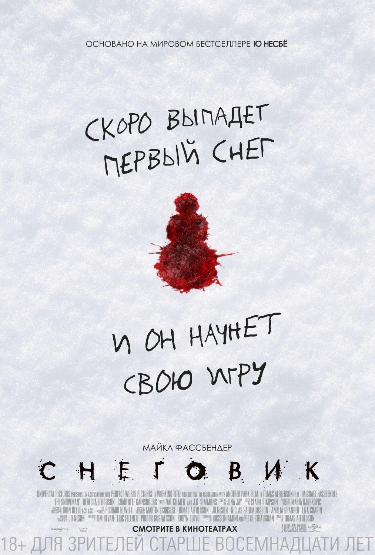 Снеговик (Смотреть онлайн)