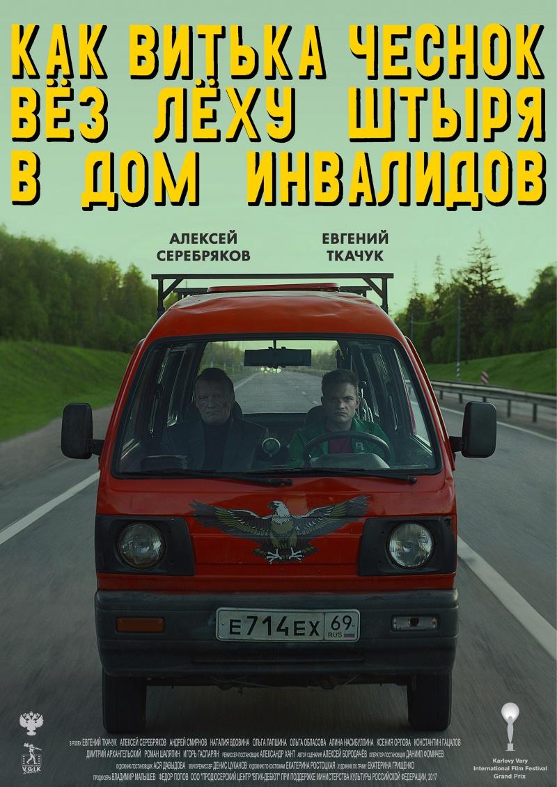 https://st.kp.yandex.net/im/poster/3/0/1/kinopoisk.ru-Kak-Vitka-Chesnok-vez-Lehu-Shtirya-v-dom-invalidov-3012922.jpg