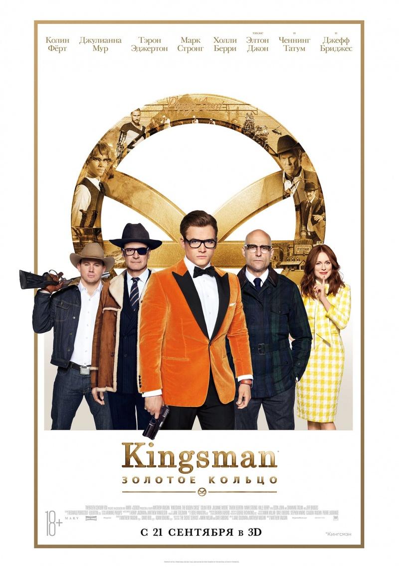 Kingsman: Золотое кольцо  (3D)