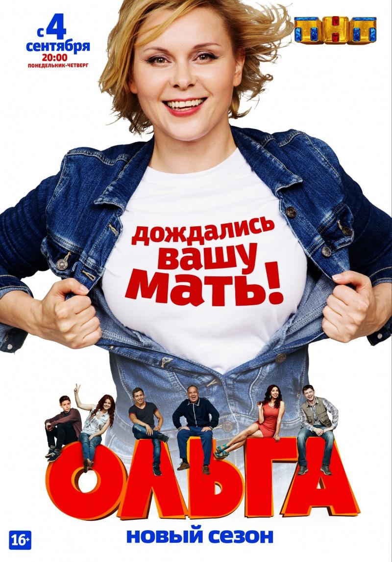 Ольга 4 сезон смотреть все 1-21 серии подряд онлайн