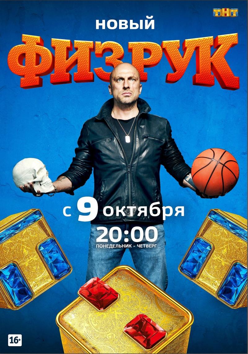 Физрук 2017 (4 сезон)