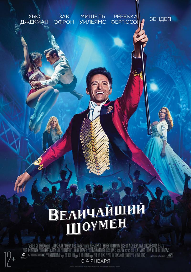 Постер фильма величайший шоумен