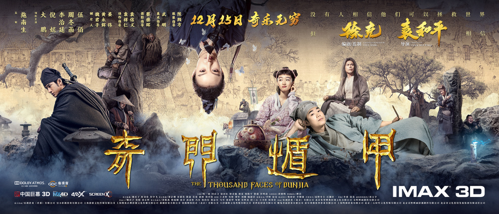 Re: Qi men dun jia / The Thousand Faces of Dunjia (2017)