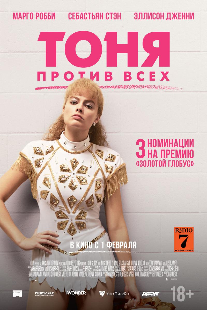 Тоня против всех / I, Tonya (2017)