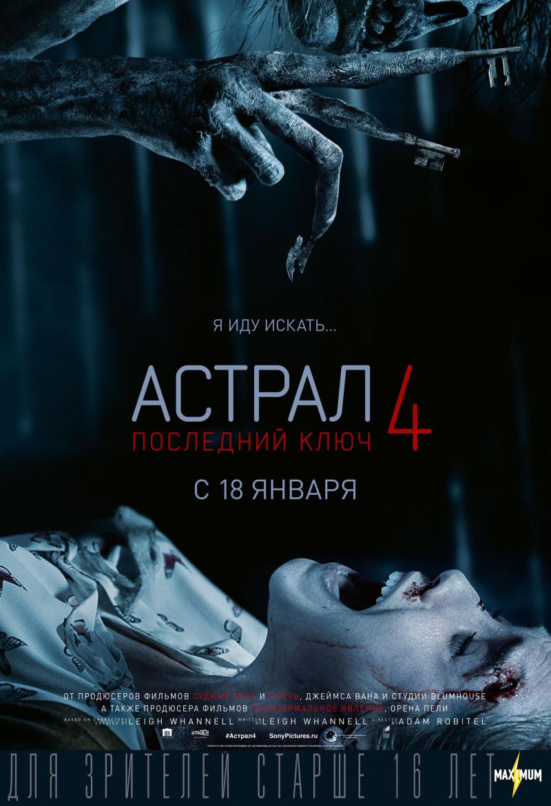 Постер фильма Астрал 4 Последний ключ