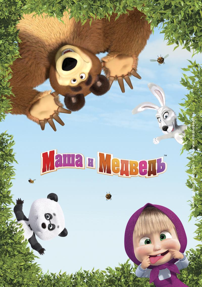 Маша и Медведь (2009- ...)